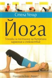 Йога. Техники за постигане на вътрешна хармония и спокойствие