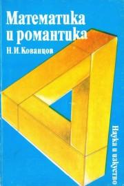 Математика и романтика