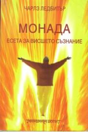 МОНАДА - Есета за Висшето Съзнание