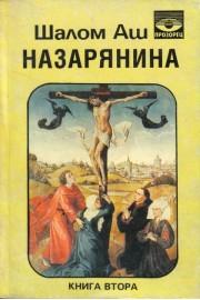 Назарянина - книга втора