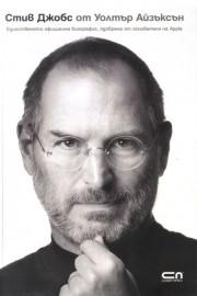 Стив Джобс: Единствената официална биография на основателя на Apple