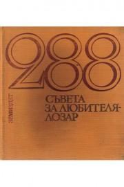 288 съвета за любителя лозар
