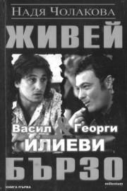 Живей бързо. Книга 1: Васил и Георги Илиеви