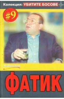"""Колекция """"Убитите босове"""" - книга 9: Фатик"""