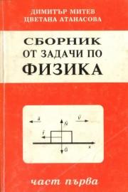 Сборник от задачи по физика. Част 1