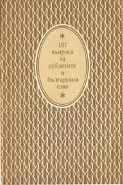 101 въпроса за дублетите в българския език