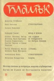 "Списание ""Пламък"" - бр. 11/1980 г."