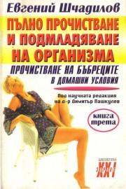 Пълно прочистване и подмладяване на организма. Книга 3: Прочистване на бъбреците в домашни условия