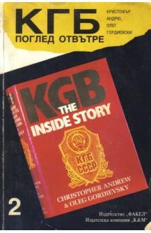 КГБ: поглед отвътре. Книга втора: Завладяването на Източна Европа