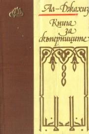 Книга за скъперниците