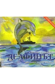 Делфинът - Историята на един мечтател