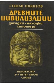 Древните цивилизации - загадки, находки, хипотези
