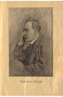 Фридрих Ницше - произведения, личност, художник, мислител