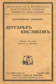 Другарът Кисляков
