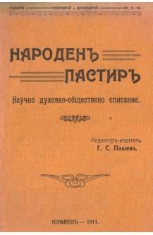 Народен пастир - 1911 г. - Книжка 9, 10