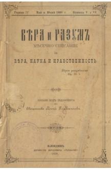 Вяра и Разум - списание за вяра, наука и нравственост