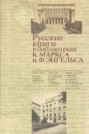 Русские книги в библиотеках К. Маркса и Ф. Энгельса