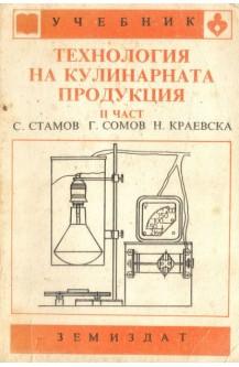Технология на кулинарната продукция. Част 2