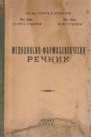 Медицинско - Фармацевтически речник