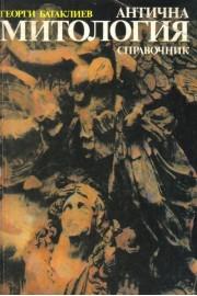 Антична митология - Справочник