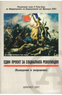Един проект за социална революция (въведение в анархизма)