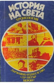 История на света - хронология