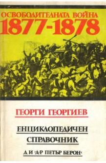 Освободителната война 1877-1878, Енциклопедичен справочник