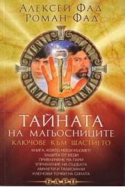 Тайната на Магьосниците - Ключове към щастието