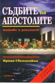 Съдбите на апостолите - митове и реалност