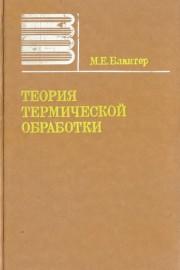 Теория термической обработки