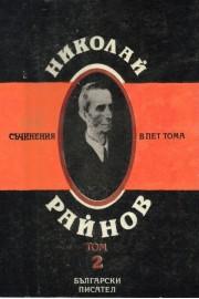 Николай Райнов - съчинения в пет тома - том 2