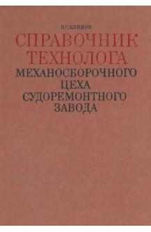 Справочник технолога механосборочного цеха судоремонтного завода