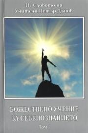 Божествено учение за себепознанието. Том 1