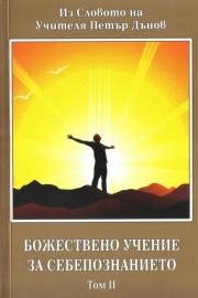 Божествено учение за себепознанието. Том 2