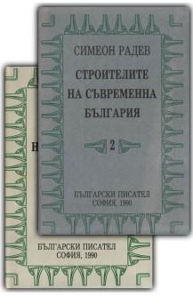 Строители на съвременна България. Том 1-2