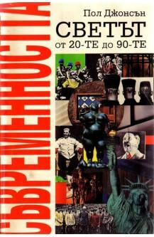 Съвременността. Светът от 20-те до 90-те