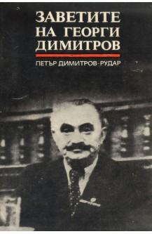 Заветите на Георги Димитров