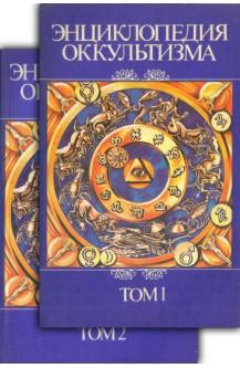 Энциклопедия оккультизма в 2 томах. Том 1 и 2