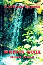 Живата вода - лекции том 4