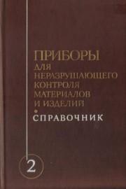 Приборы для неразрушающего контроля материалов и изделий. Справочник. Книга 2