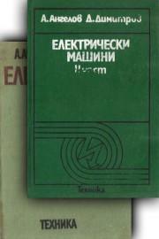 Електрически машини. Част 1 и 2