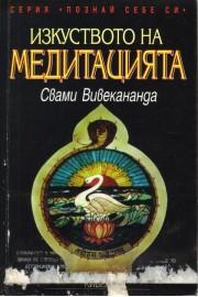 Изкуството на медитацията