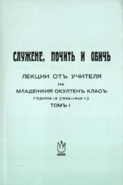 Служене, почит и обич. Лекции от Учителя на Младежкия Окултен клас (1929 - 1930 г.)