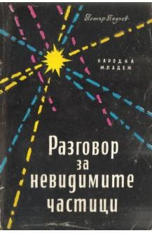 Разговор за невидимите частици