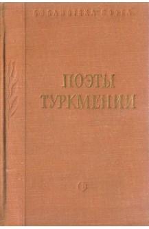 Поэты Туркмении
