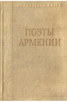 Поэты Армении