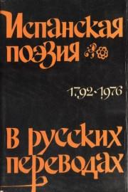 Испанская поезия в руских переводах. 1792 - 1976