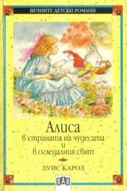 Алиса в страната на чудесата и огледалния свят