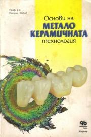 Основи на металокерамичната технология