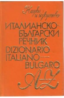 Италианско Български речник / Dizionario Italiano - Bulgaro A-Z